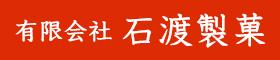 (有)石渡製菓