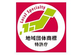 地域団体商標