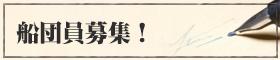 勝浦タンタンメン船団員募集