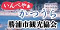 勝浦市観光協会