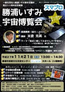 勝浦いすみ宇宙博覧会