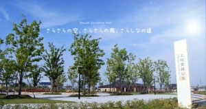 市原上総更級公園