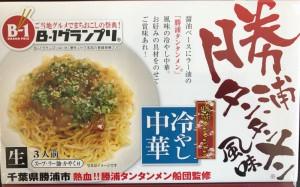 勝浦タンタンメン風味冷やし中華3食入
