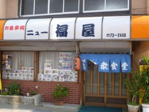 fukuya