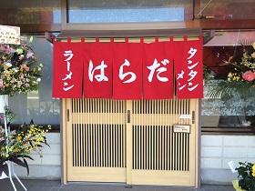 harada-tomisato2